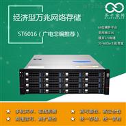 16盘位万兆网络存储 磁盘阵列