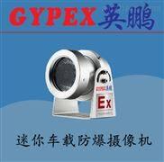 北京防爆迷你摄像机,油罐车防爆微型监控