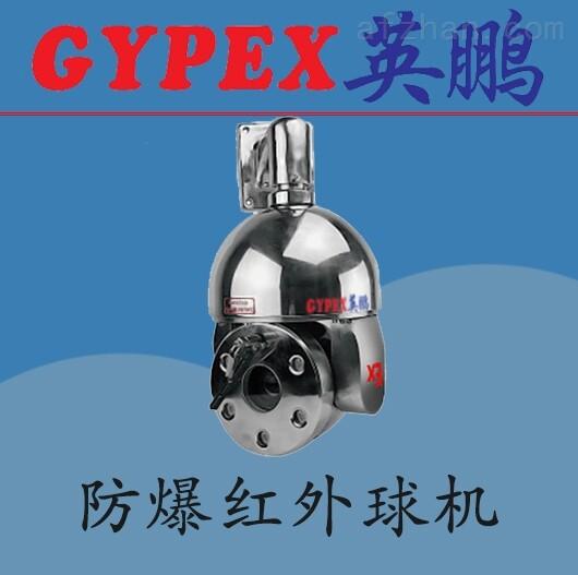 重庆防爆高速球摄像机,化学室防爆监控