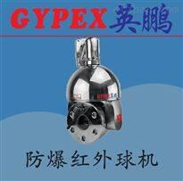 BJK-4QYP重庆防爆高速球摄像机,化学室防爆监控