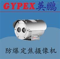BJK-2GDYP海南防爆定焦摄像机,实验室防爆监控