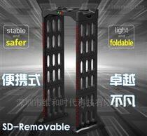 深圳折疊式金屬探測安檢門