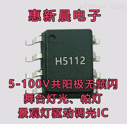H5112替代NCL30160 洗墙灯24V降压调光IC