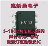 48V洗墙灯恒流调光芯片H5112替代NCL30161