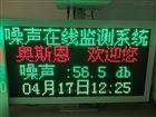 工厂车间室内外环境噪声监控仪噪声在线监测