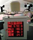 带气象工地扬尘噪声PM2.5检测仪器一体机