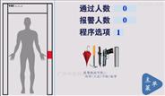 電子設備探測門|智能金屬安檢門