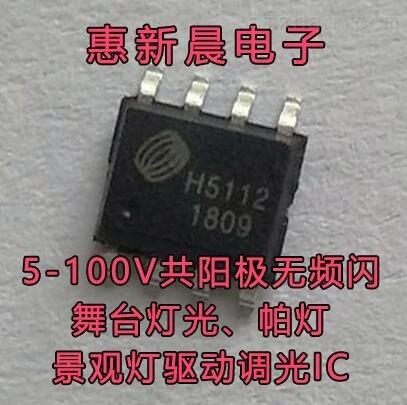 洗墙灯IC方案65536级高辉调光共阳极PWM调光