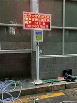 湖南建筑工地扬尘TSP实时在线监测仪
