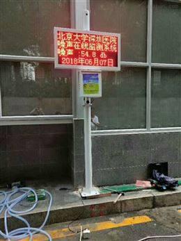 佛山工地扬尘噪声视频监控仪器