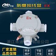 AH/BDH隔爆型防爆铸铝接线盒