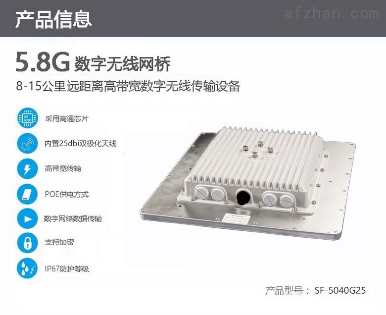 15公里无线网桥 北京无线监控 数字网桥