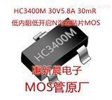 原厂直销HC3400M 30V5.8A 30V贴片场效应管