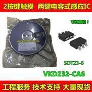 VKD232C/SOT23-6-VKD232C/2键电容式触摸IC 智能手环触摸芯片