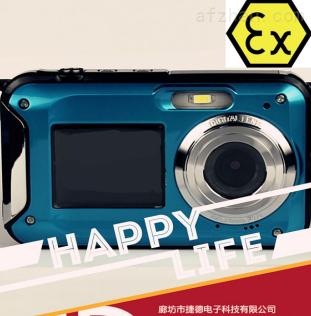 安全监管专业装备防爆防水照相机