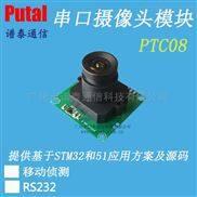 PTC08-串口攝像頭模塊