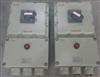 BLK8050-63/3P粉尘防爆断路器厂家