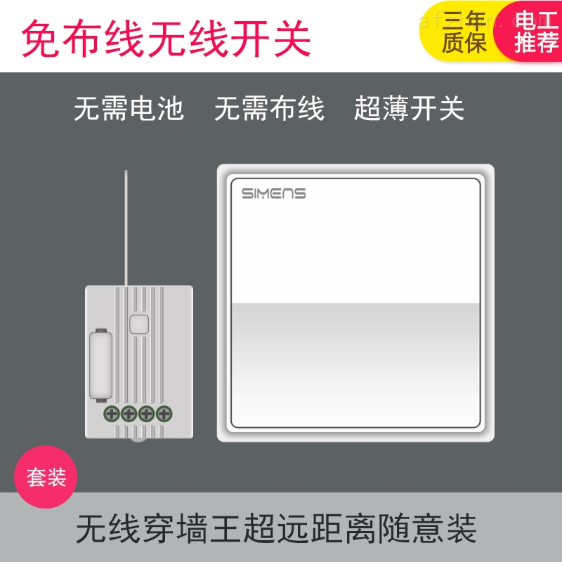 無線無源自發電開關面板