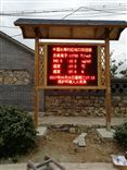 BRL-FY深圳公园负氧离子实时在线监测系统