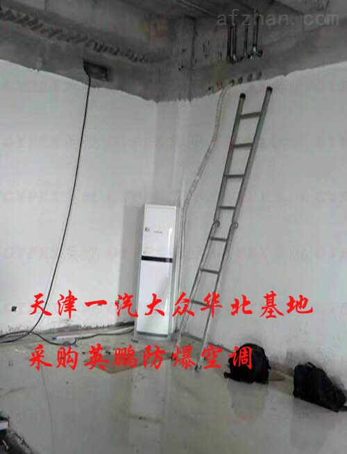 军工厂防爆空调