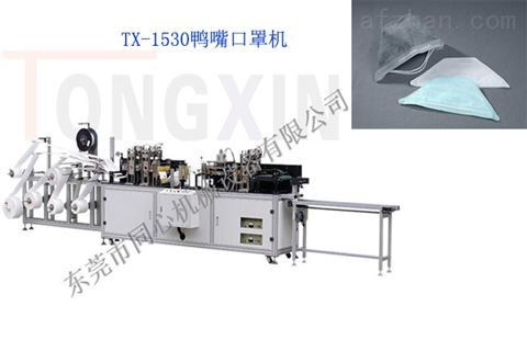 TX-1530鸭嘴口罩机