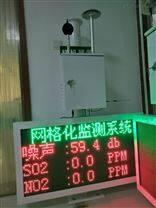 大气环境网格化监测微型站pm2.5/pm10/tsp