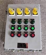 BCZ--反应釜防爆按钮操作箱