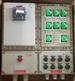 壁挂式多回路控制防爆配电箱