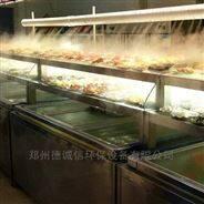 自助餐廳蔬菜噴霧加濕設備