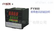 PID压力控制控制仪