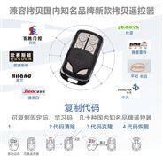 國內品牌拷貝中天百勝杜亞等無線遙控器