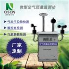 山东空气污染微型监测系统气象四要素监测站