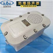 防爆扬声器 BHY-5W/10W/20W/25W
