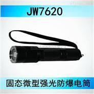 海洋王佩戴式防爆照明灯JW7620A