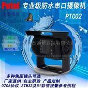 PTC02/A防水串口攝像機