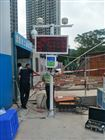 深圳扬尘污染监测 扬尘视频及监控软件系统