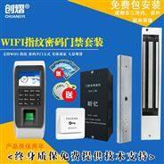 WIFI指纹门禁系统玻门禁安装电子办公门禁