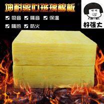 安徽20kg50mm防火隔音玻璃棉板