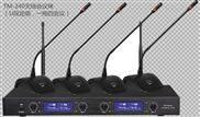 TMS天马士TM-240一拖四无线会议话筒