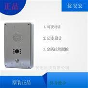 黑龙江智慧银行柜员机用ip可视对讲分机