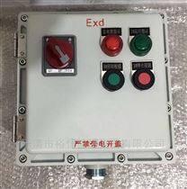 BXK-电机控制防爆箱
