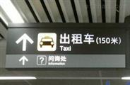 地下停车场指示灯箱