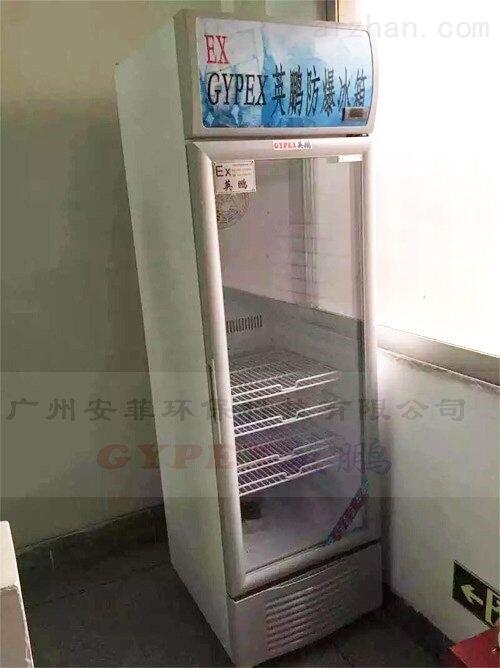 成都市防爆冰箱BL-200L