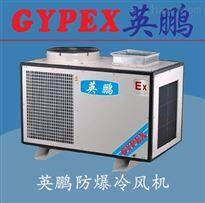 YPHB-23EX (Y)防爆移动空调