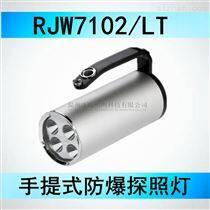 海洋王LED強光防爆燈(探照燈RJW7102)價格