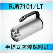 海洋王防爆灯_RJW7101/LT_led强光探照灯