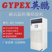 BCF-7240CN7耐高温发除湿机7公斤