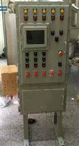 BXK-触摸屏防爆控制柜壳体