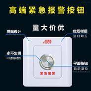 常开常闭型不锈钢紧急报警按钮