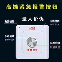 常開常閉型不銹鋼緊急報警按鈕